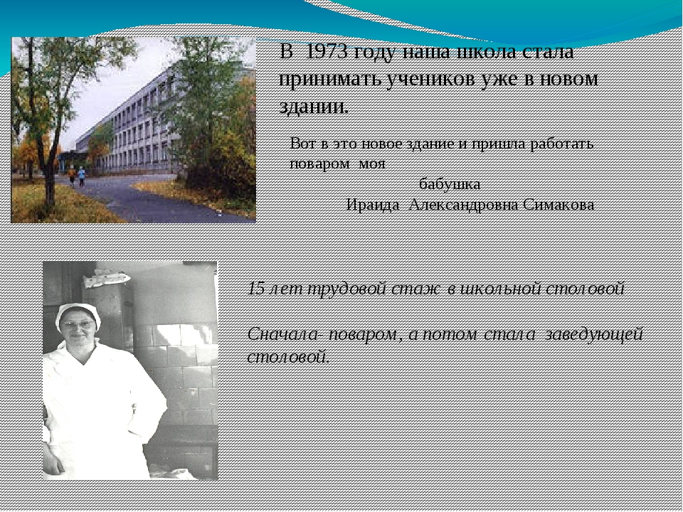В 1973 году наша школа стала принимать учеников уже в новом здании. 15 лет тр...