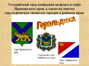 Уссурийский тигр изображён на флаге и гербе Приморского края, а также на мног