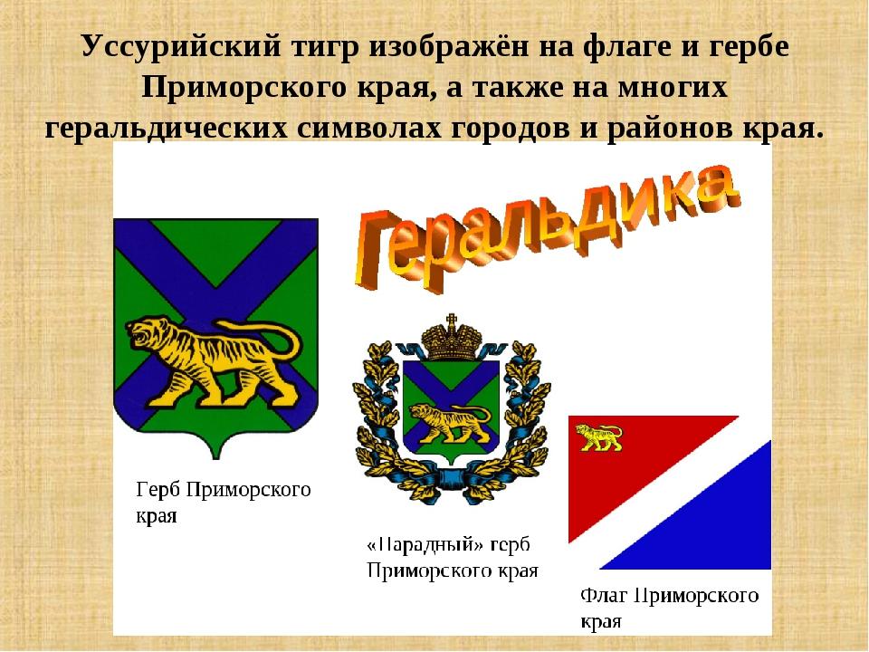 Уссурийский тигр изображён на флаге и гербе Приморского края, а также на мног...