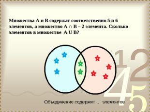 Множества А и В содержат соответственно 5 и 6 элементов, а множество А ∩ В –