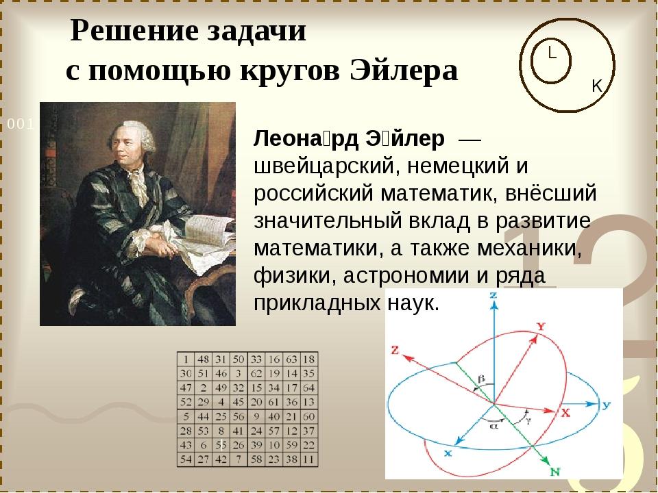 k Решение задачи с помощью кругов Эйлера Леона́рд Э́йлер — швейцарский, неме...