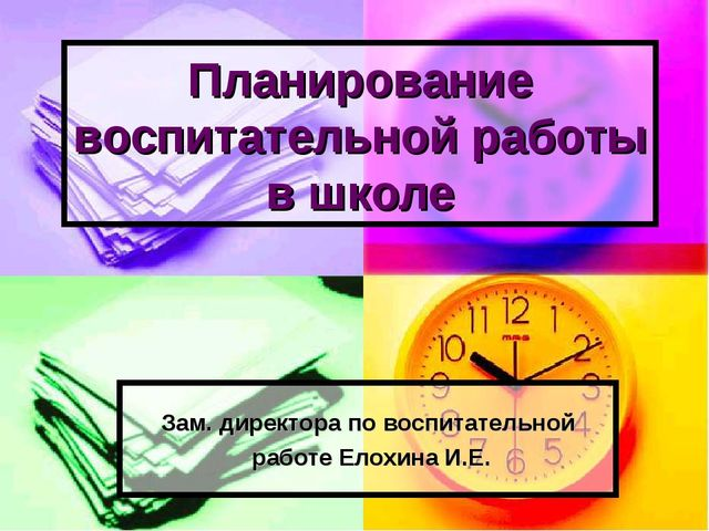 Планирование воспитательной работы в школе Зам. директора по воспитательной р...
