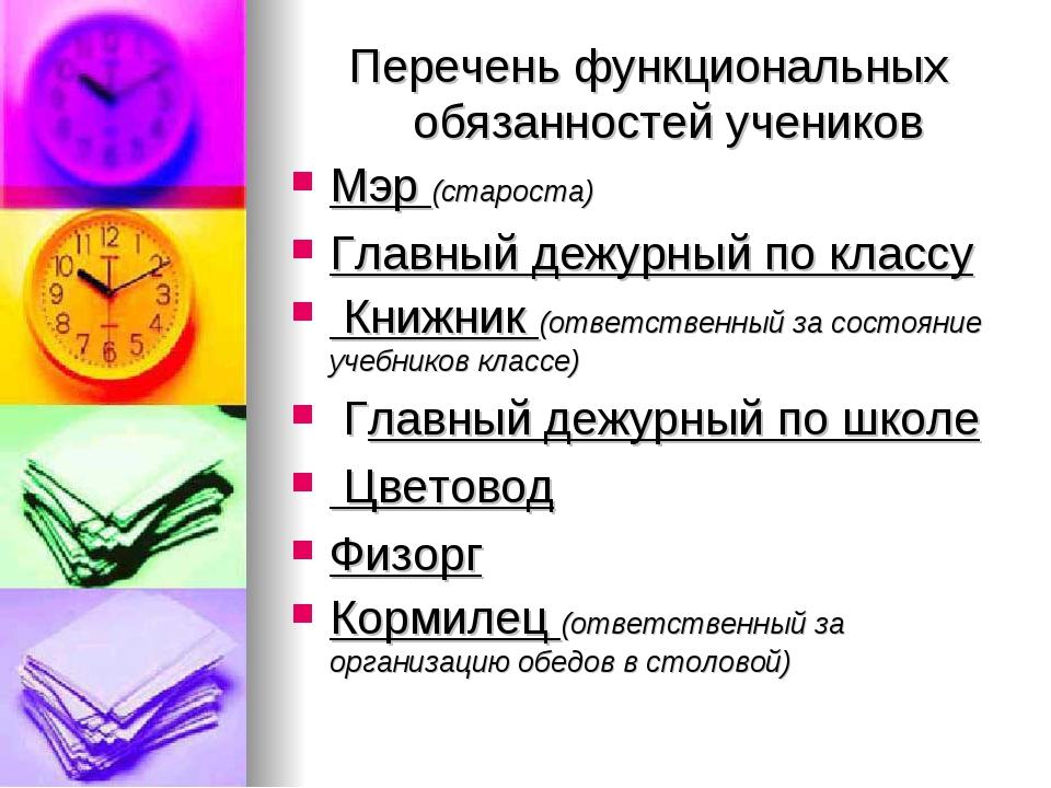 Перечень функциональных обязанностей учеников Мэр (староста) Главный дежурный...