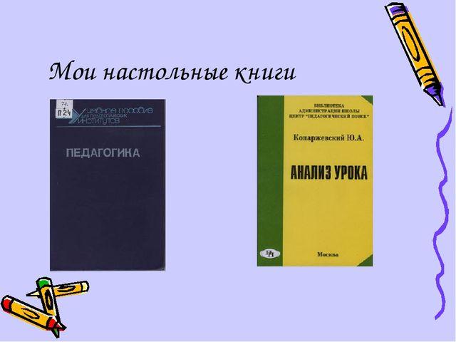 Мои настольные книги