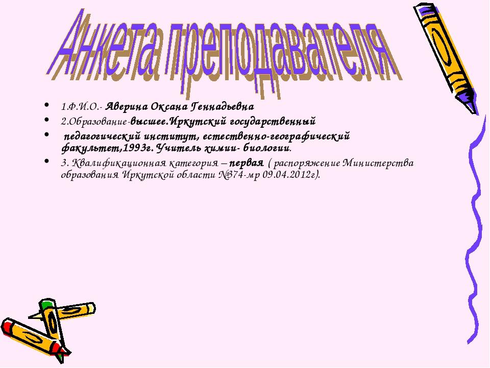 1.Ф.И.О.- Аверина Оксана Геннадьевна 2.Образование-высшее.Иркутский государст...