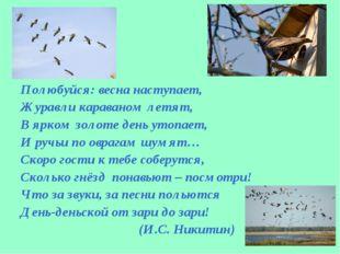 Полюбуйся: весна наступает, Журавли караваном летят, В ярком золоте день уто