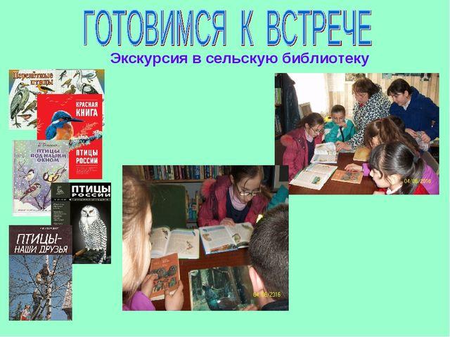 Экскурсия в сельскую библиотеку