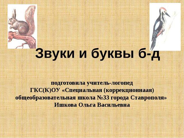 подготовила учитель-логопед ГКС(К)ОУ «Специальная (коррекционнаая) общеобраз...