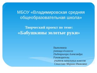 МБОУ «Владимировская средняя общеобразовательная школа» Творческий проект по