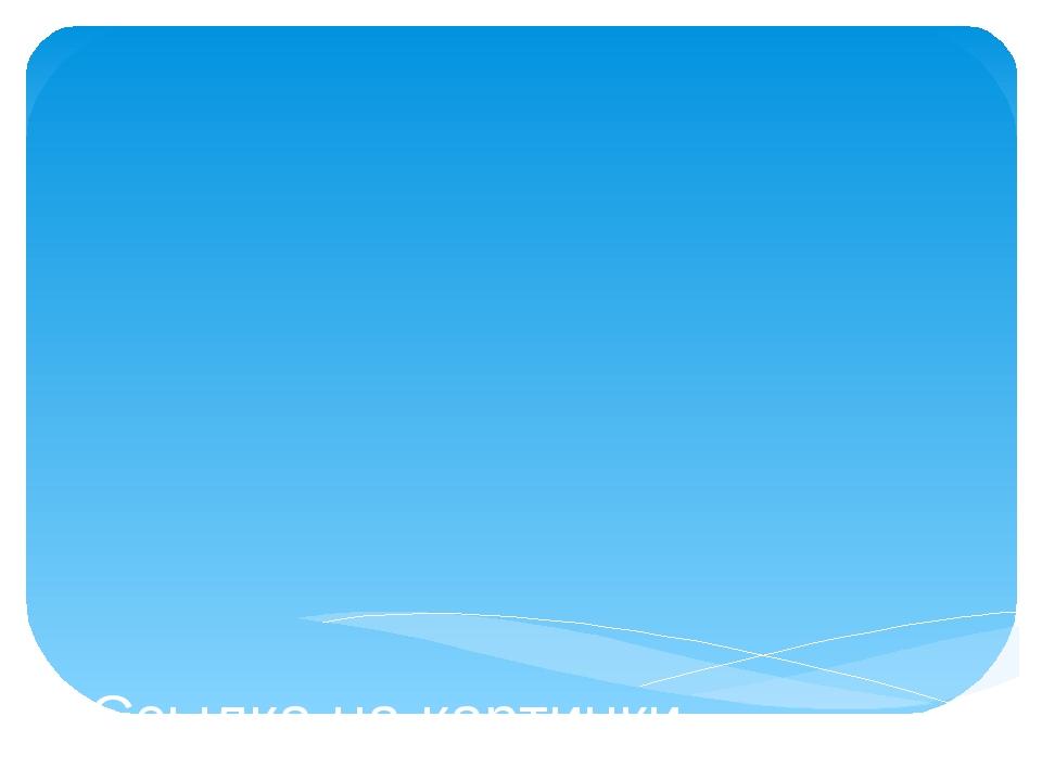 Ссылка на картинки http://allforchildren.ru/pictures/school3.php?page=2 - Фо...