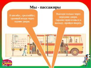 В автобус, троллейбус, трамвай входи через задние двери. Выходи только через