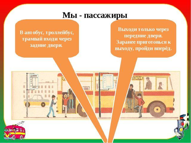 В автобус, троллейбус, трамвай входи через задние двери. Выходи только через...