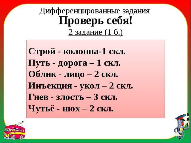 а Дифференцированные задания Проверь себя! 2 задание (1 б.) Строй - колонна-...