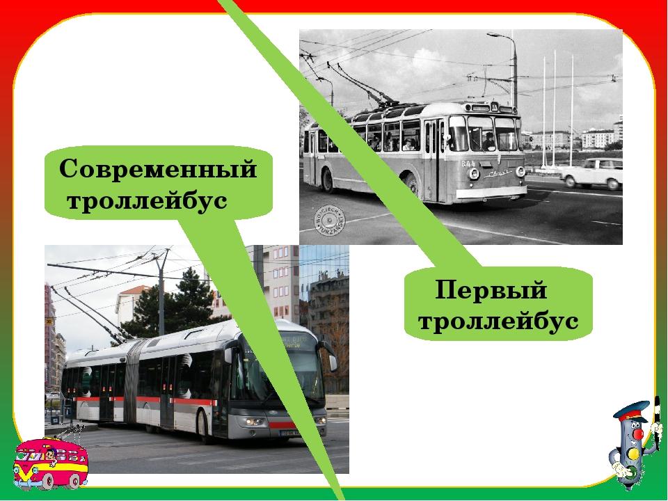 Современный троллейбус Первый троллейбус