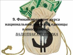 9. Финансирование курса национальной денежной единицы в иностранной. ВАЛЮТНАЯ