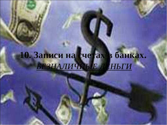 10. Записи на счетах в банках. БЕЗНАЛИЧНЫЕ ДЕНЬГИ