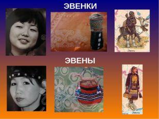 ЭВЕНКИ ЭВЕНЫ