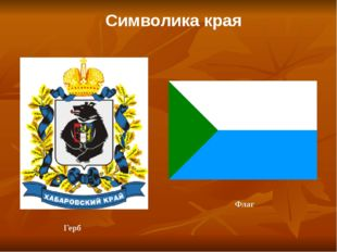 Герб Флаг Символика края