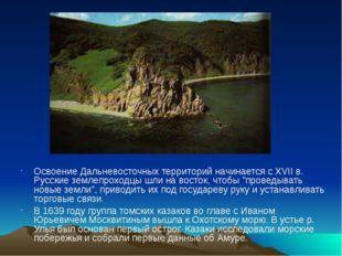 Освоение Дальневосточных территорий начинается с XVII в. Русские землепроходц