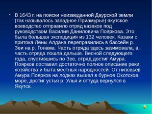 В 1643 г. на поиски неизведанной Даурской земли (так называлось западное Приа