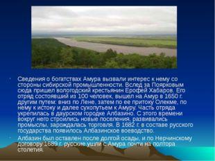 Сведения о богатствах Амура вызвали интерес к нему со стороны сибирской промы