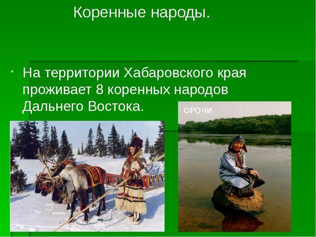На территории Хабаровского края проживает 8 коренных народов Дальнего Востока...
