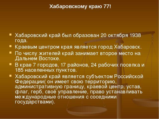 Хабаровский край был образован 20 октября 1938 года. Краевым центром края явл...