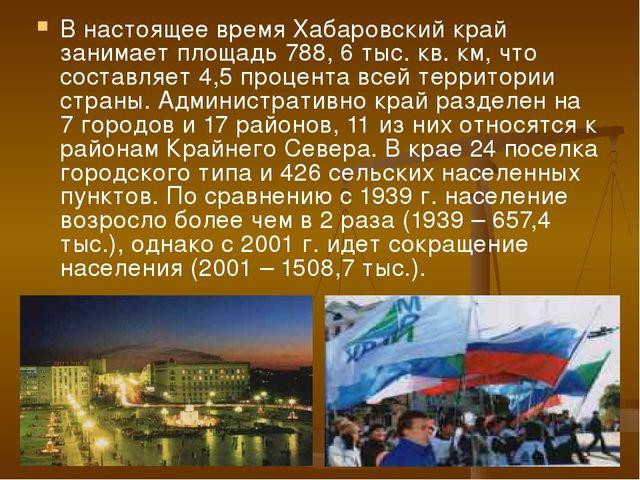 В настоящее время Хабаровский край занимает площадь 788, 6 тыс. кв. км, что с...