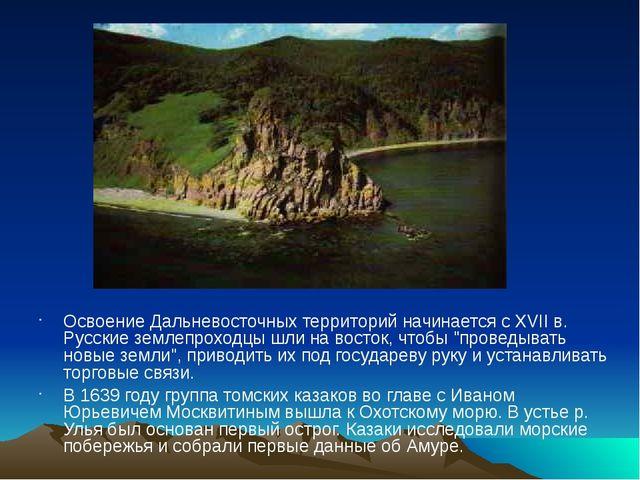 Освоение Дальневосточных территорий начинается с XVII в. Русские землепроходц...