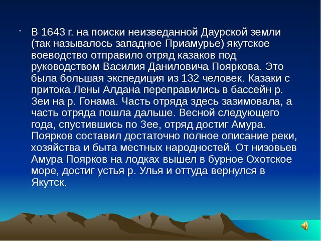 В 1643 г. на поиски неизведанной Даурской земли (так называлось западное Приа...