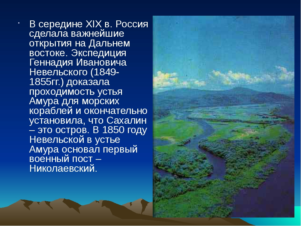 В середине XIX в. Россия сделала важнейшие открытия на Дальнем востоке. Экспе...