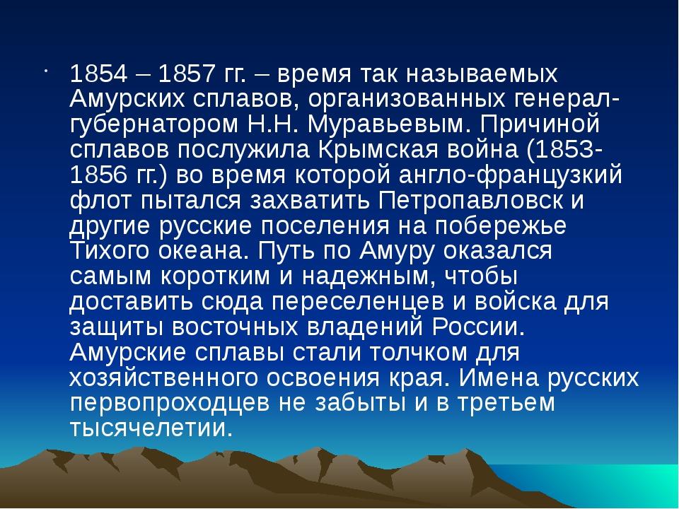 1854 – 1857 гг. – время так называемых Амурских сплавов, организованных генер...