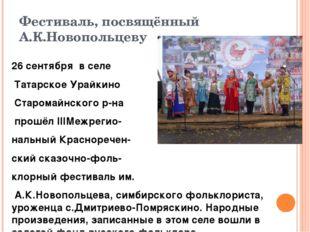 Фестиваль, посвящённый А.К.Новопольцеву 26 сентябрявселе Татарское Урайкин