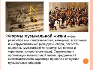 Формы музыкальной жизни очень разнообразны: симфонические, камерные, вокальн