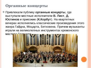 Органные концерты Привлекали публикуорганные концерты, где выступали местные