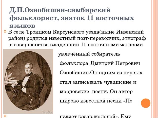 Д.П.Ознобишин-симбирский фольклорист, знаток 11 восточных языков В селе Троиц...