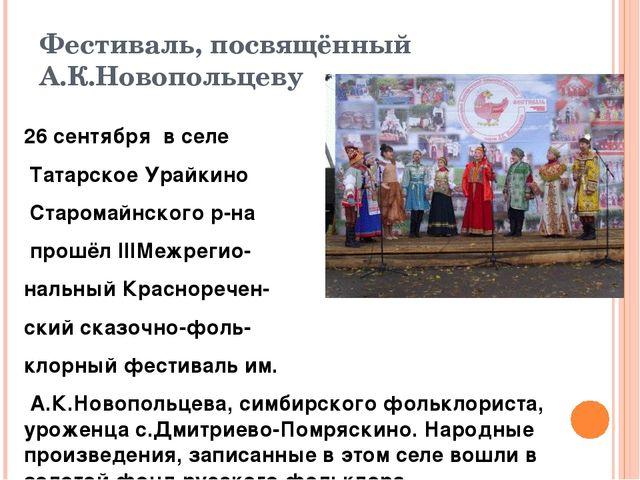 Фестиваль, посвящённый А.К.Новопольцеву 26 сентябрявселе Татарское Урайкин...