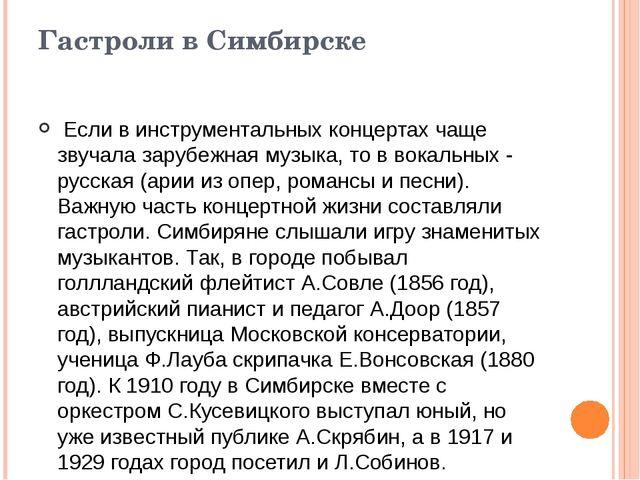 Гастроли в Симбирске Если в инструментальных концертах чаще звучала зарубежн...