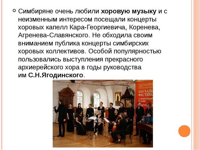 Симбиряне очень любилихоровую музыкуи с неизменным интересом посещали конц...