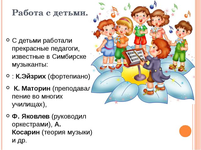 Работа с детьми. С детьми работали прекрасные педагоги, известные в Симбирске...