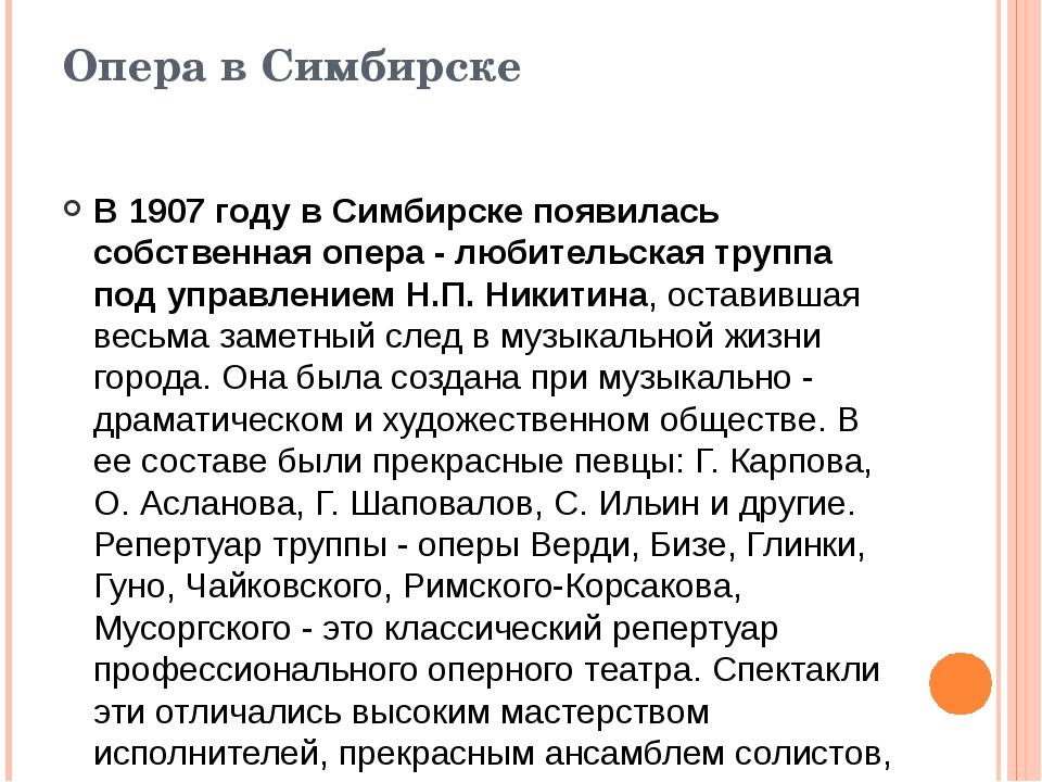 Опера в Симбирске В 1907 году в Симбирске появилась собственная опера - любит...