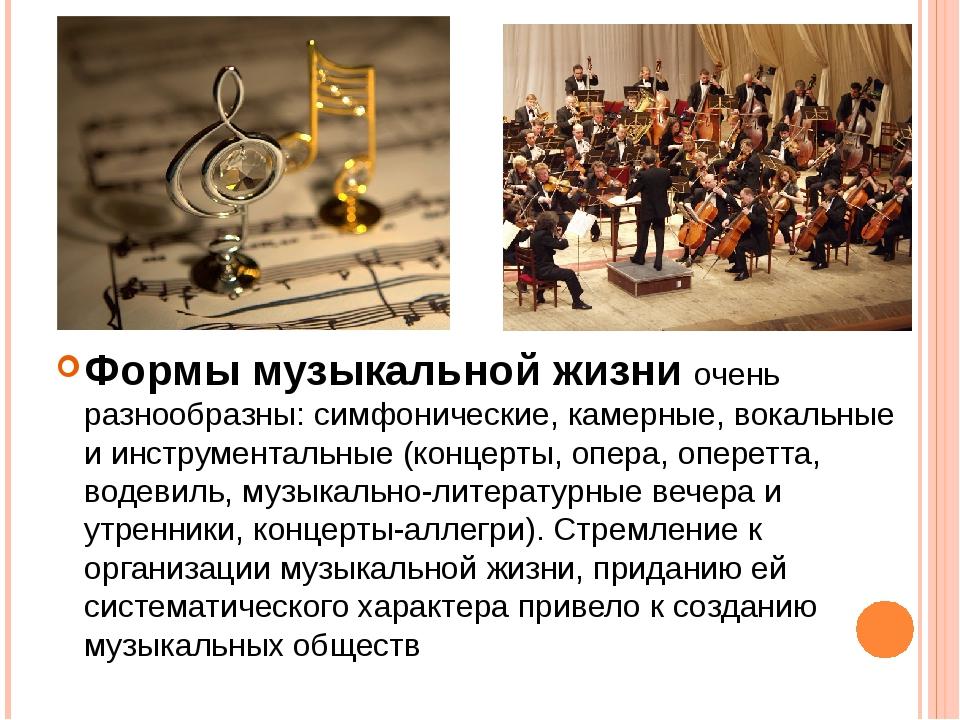 Формы музыкальной жизни очень разнообразны: симфонические, камерные, вокальн...
