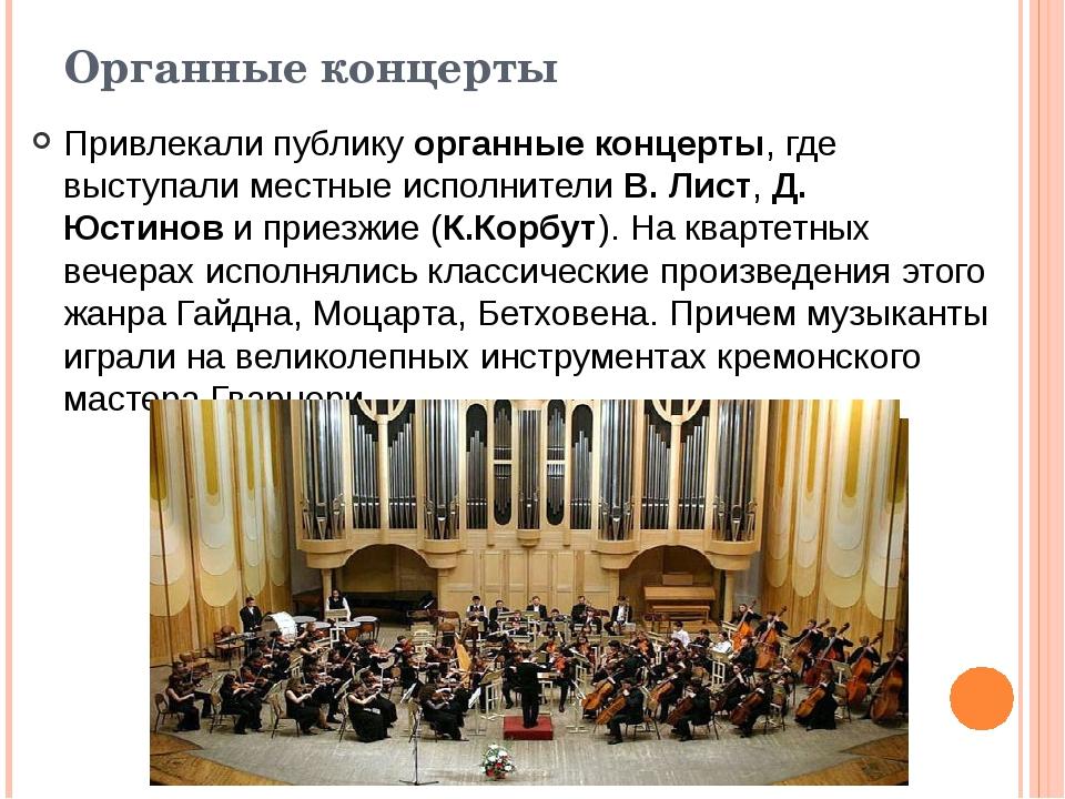 Органные концерты Привлекали публикуорганные концерты, где выступали местные...