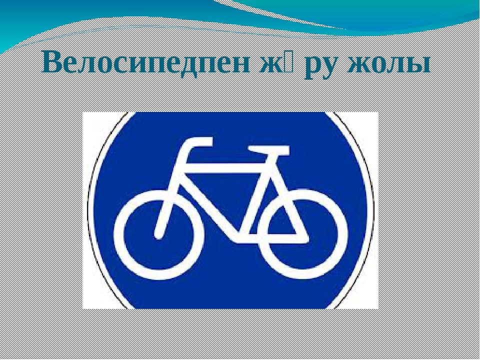 Велосипедпен жүру жолы