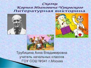Трубицина Анна Владимировна учитель начальных классов ГОУ СОШ №341 г.Москва
