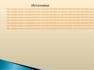 Источники http://images.yandex.ru/yandsearch?text=%D1%81%D0%BA%D0%B0%D0%B7%D