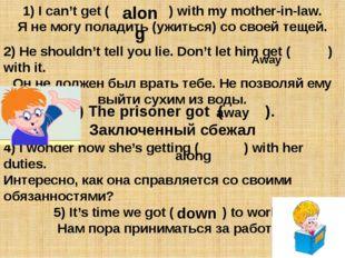 1) I can't get ( ) with my mother-in-law. Я не могу поладить (ужиться) со сво