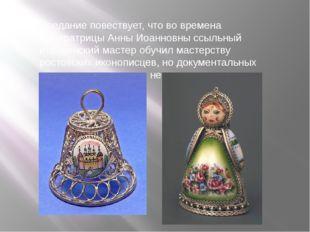 Предание повествует, что во времена императрицы Анны Иоанновны ссыльный италь