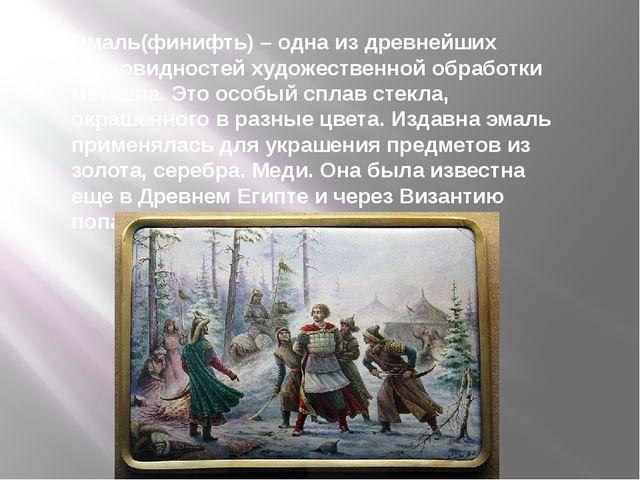 Эмаль(финифть) – одна из древнейших разновидностей художественной обработки м...