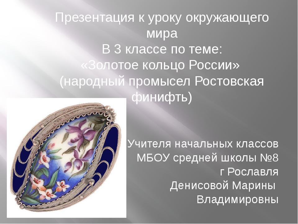 Презентация к уроку окружающего мира В 3 классе по теме: «Золотое кольцо Росс...